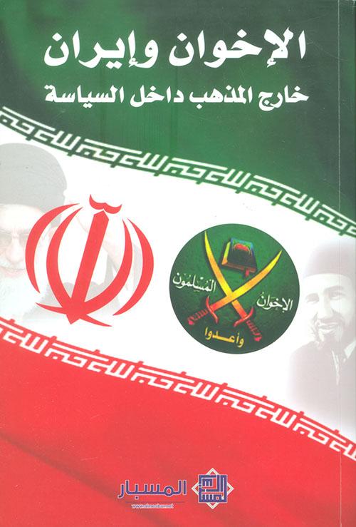 الإخوان وإيران ؛ خارج المذهب داخل السياسة