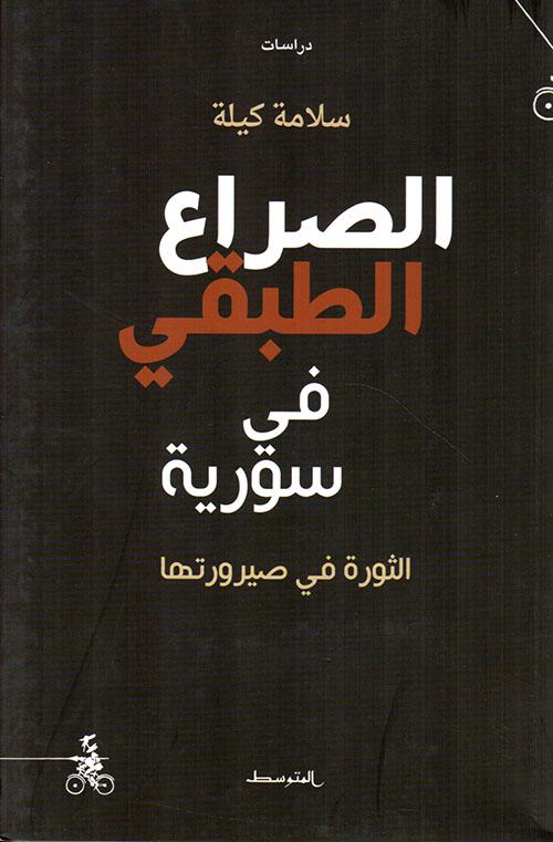 الصراع الطبقي في سورية ؛ الثورة في صيرورتها