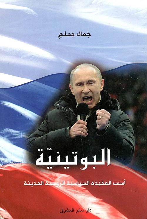 البوتينية ؛ أسس العقيدة السياسية الروسية الحديثة