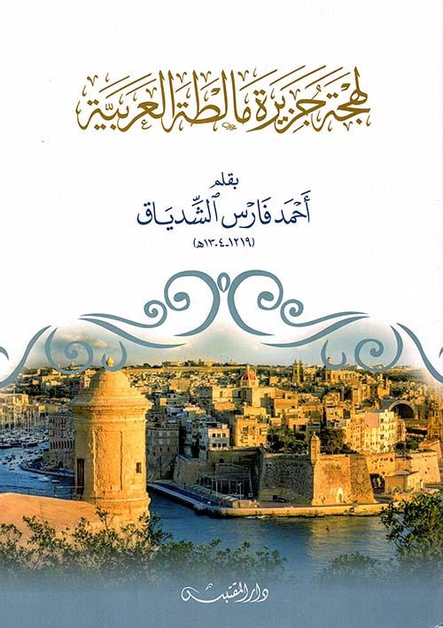 لهجة جزيرة مالطة العربية