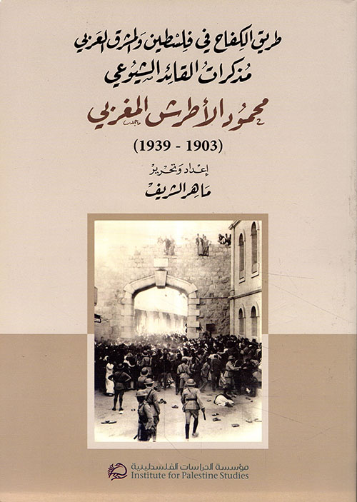 طريق الكفاح في فلسطين والمشرق العربي ؛ مذكرات القائد الشيوعي محمود الأطرش المغربي (1903 - 1939)
