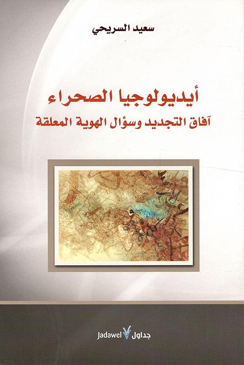 أيديولوجيا الصحراء.. آفاق التجديد وسؤال الهوية المعلقة
