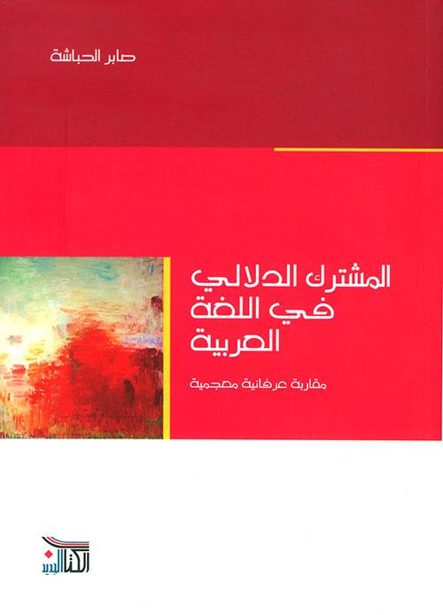 المشترك الدلالي في اللغة العربية ؛ مقاربة عرفانية معجمية