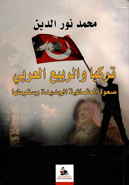 تركيا والربيع العربي - صعود العثمانية الجديدة وسقوطها