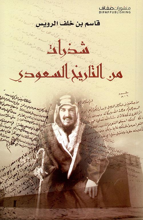 شذرات من التاريخ السعودي