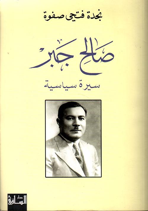 صالح جبر ؛ سيرة سياسية