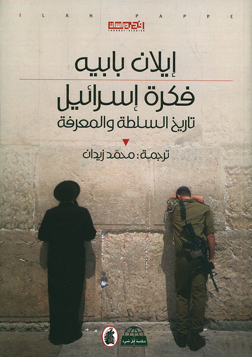 فكرة إسرائيل: تاريخ السلطة والمعرفة