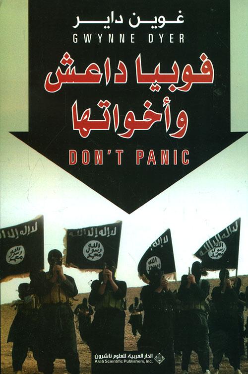 فوبيا داعش وأخواتها