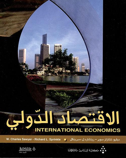 الاقتصاد الدولي International Economics