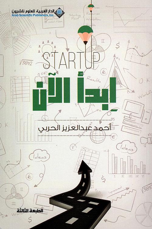 ابدأ الآن - Start Up