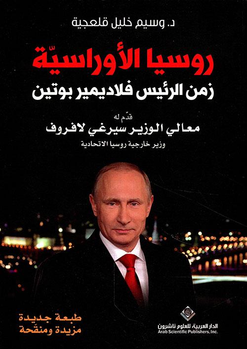 روسيا الأوراسية - زمن الرئيس فلاديمير بوتين