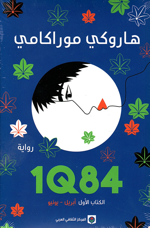 1Q84 - الكتاب الأول