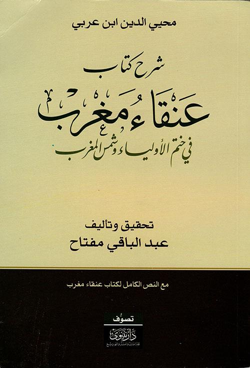 شرح كتاب عنقاء مغرب في ختم الأولياء وشمس المغرب
