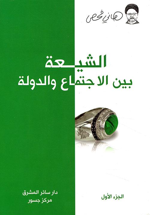 الشيعة بين الاجتماع والدولة الجزء الأول