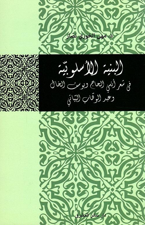 البنية الأسلوبية في شعر أنسي الحاج ويوسف الخال وعبد الوهاب البياتي
