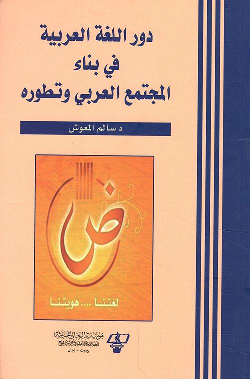 دور اللغة العربية في بناء المجتمع العربي وتطوره