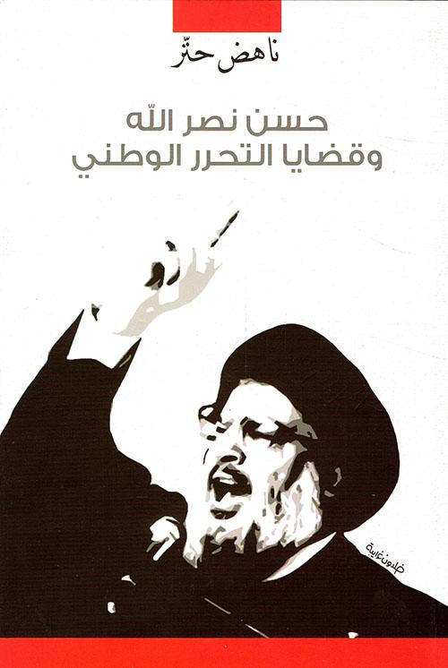 حسن نصر الله وقضايا التحرر الوطني