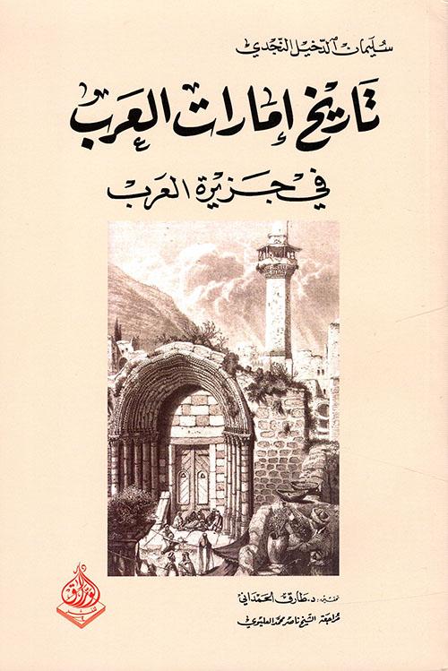 تاريخ إمارات العرب في جزيرة العرب