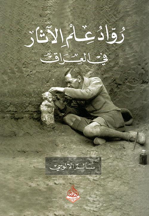رواد علم الآثار في العراق