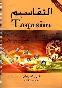 التقاسيم Taqasim