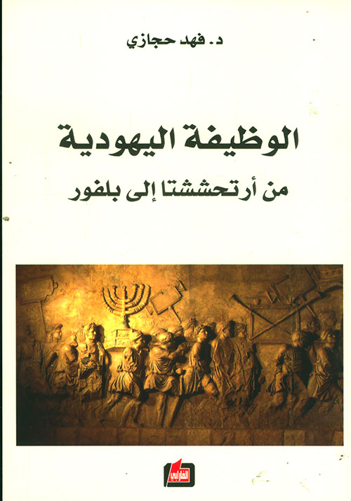 الوظيفة اليهودية من أتحششتا إلى بلفور