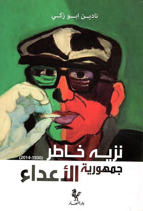 نزيه خاطر (1930 - 2014) ؛ جمهورية الأعداء