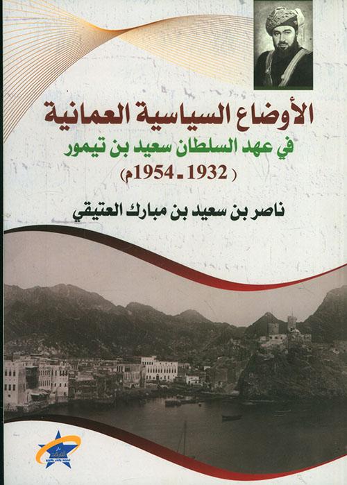 الأوضاع السياسية العمانية في عهد السلطان سعيد بن تيمور (1932 - 1954م)