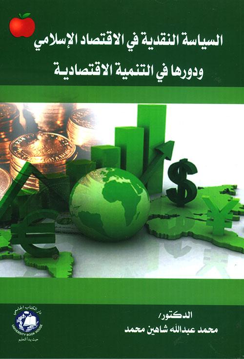 السياسة النقدية في الاقتصاد الإسلامي ودورها في التنمية الاقتصادية