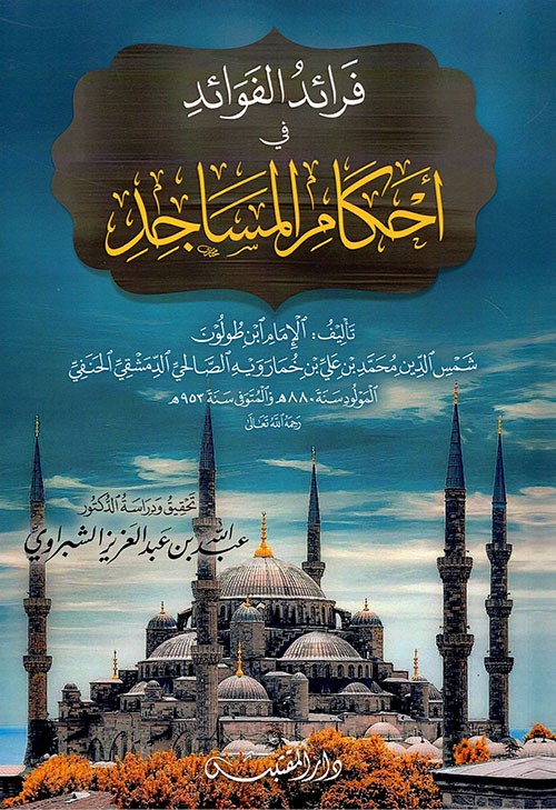 فرائد الفوائد في أحكام المساجد