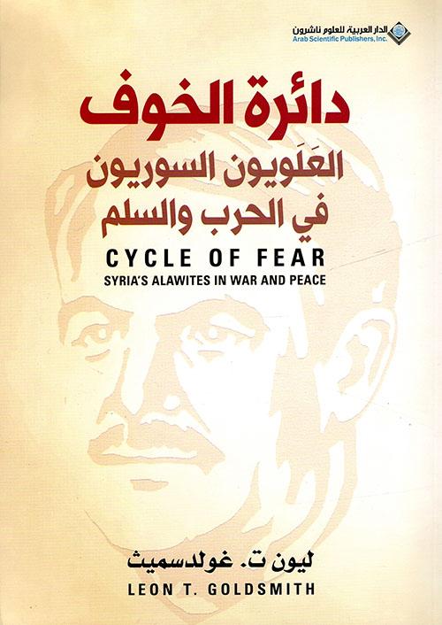 دائرة الخوف ؛ العلويون السوريون في الحرب والسلم