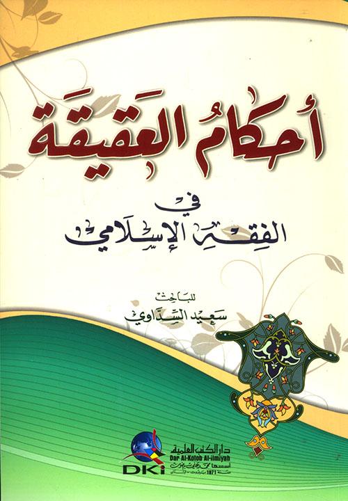 أحكام العقيقة في الفقه الإسلامي (لونان)