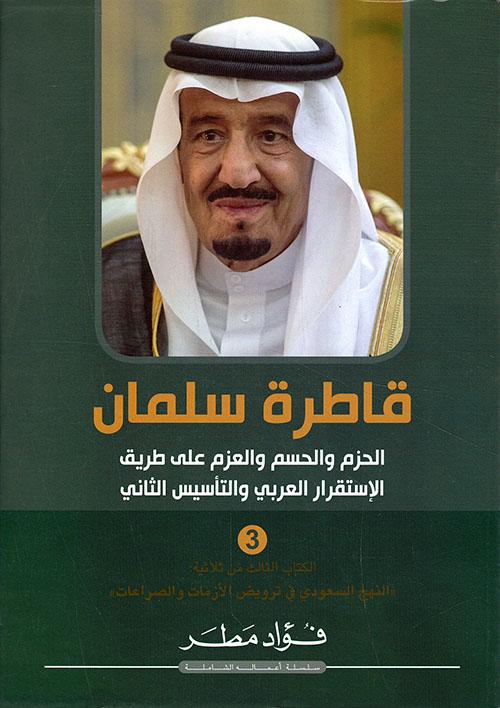 قاطرة سلمان ؛ الحزم والحسم والعزم على طريق الإستقرار العربي والتأسيس الثاني