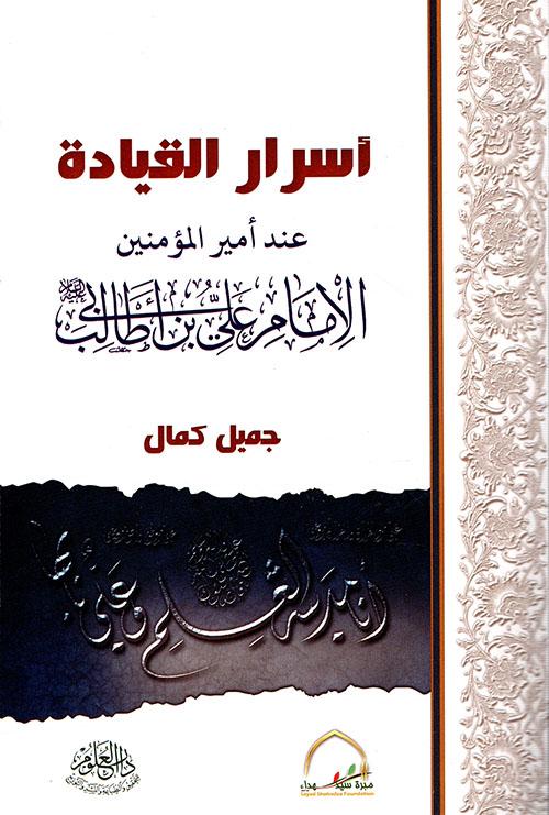 أسرار القيادة عند أمير المؤمنين الإمام علي بن أبي طالب