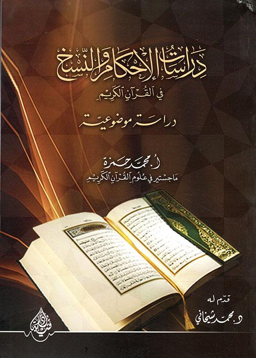 دراسات الأحكام والنسخ في القرآن الكريم - دراسة موضوعية