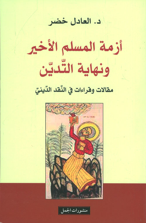 أزمة المسلم الأخير ونهاية التدين ؛ مقالات وقراءات في النقد الديني