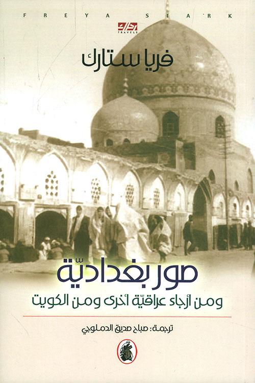 صور بغدادية ومن أرجاء عراقية أخرى ومن الكويت