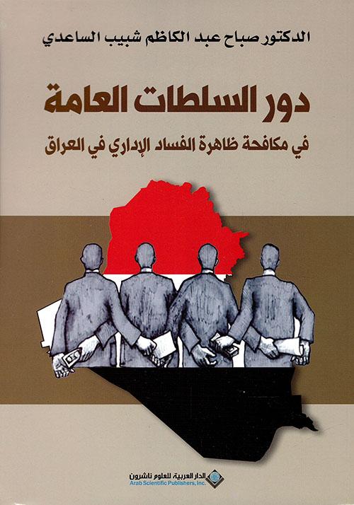 دور السلطات العامة في مكافحة ظاهرة الفساد الإداري في العراق