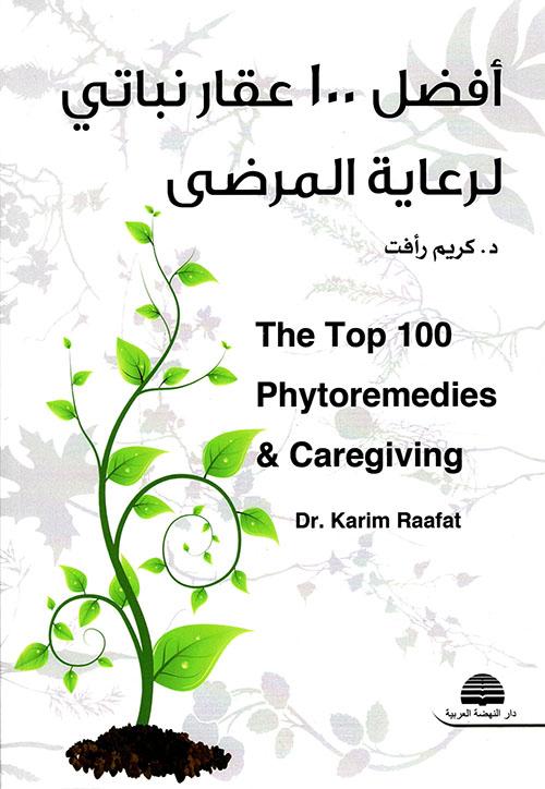 أفضل 100 عقار نباتي لرعاية المرضى