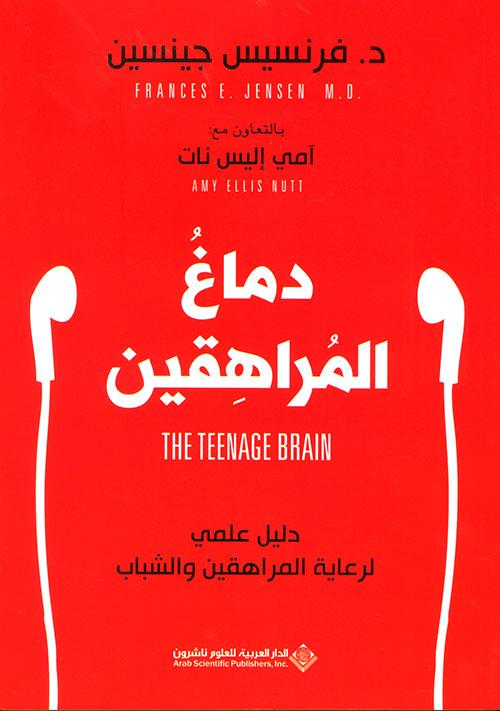 دماغ المراهقين ؛ دليل علمي لرعاية المراهقين والشباب