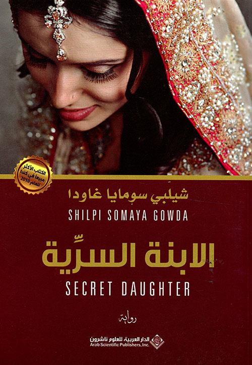 الابنة السرية
