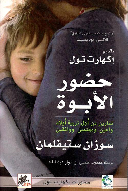 حضور الأبوة ؛ تمارين من أجل تربية أولاد واعين ومهتمين وواثقين