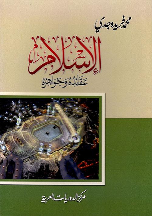 الإسلام ؛ عقائده وجواهره