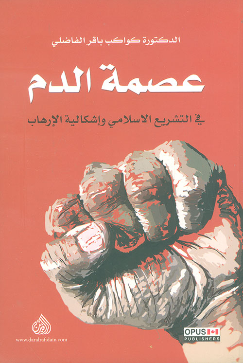عصمة الدم في التشريع الإسلامي وإشكالية الإرهاب