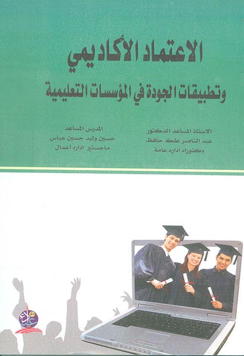 الاعتماد الأكاديمي وتطيبقات الجودة في المؤسسات التعليمية
