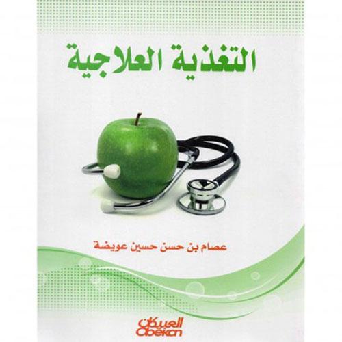 كتاب التغذية العلاجية عصام عويضة pdf