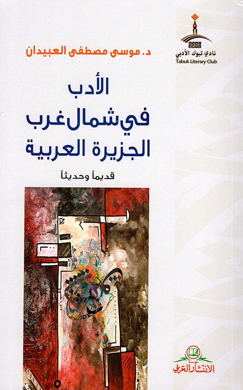 الأدب في شمال غرب الجزيرة العربية قديماً وحديثاً
