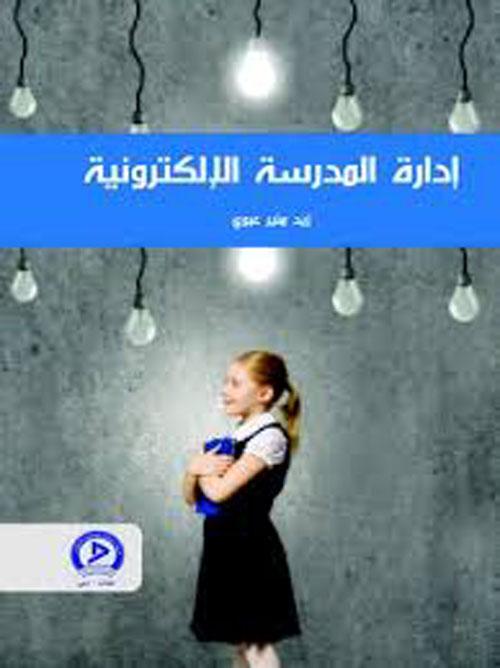 إدارة المدرسة الإلكترونية
