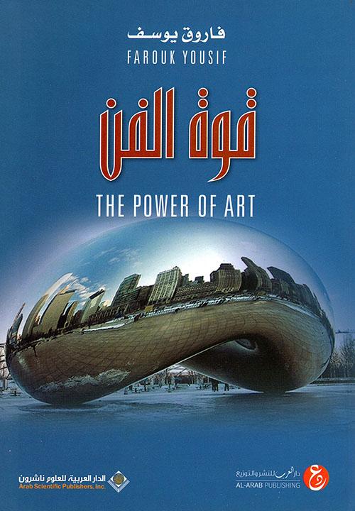 قوة الفن - The Power Of Art