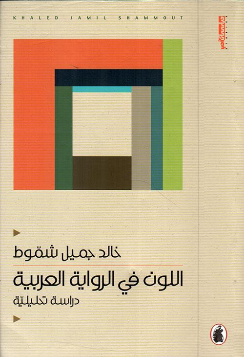 اللون في الرواية العربية - دراسة تحليلية