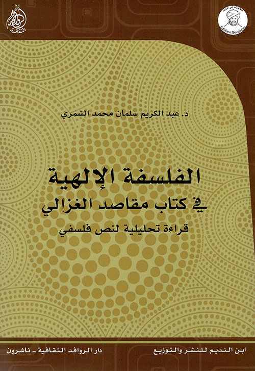 الفلسفة الإلهية في كتاب مقاصد الغزالي